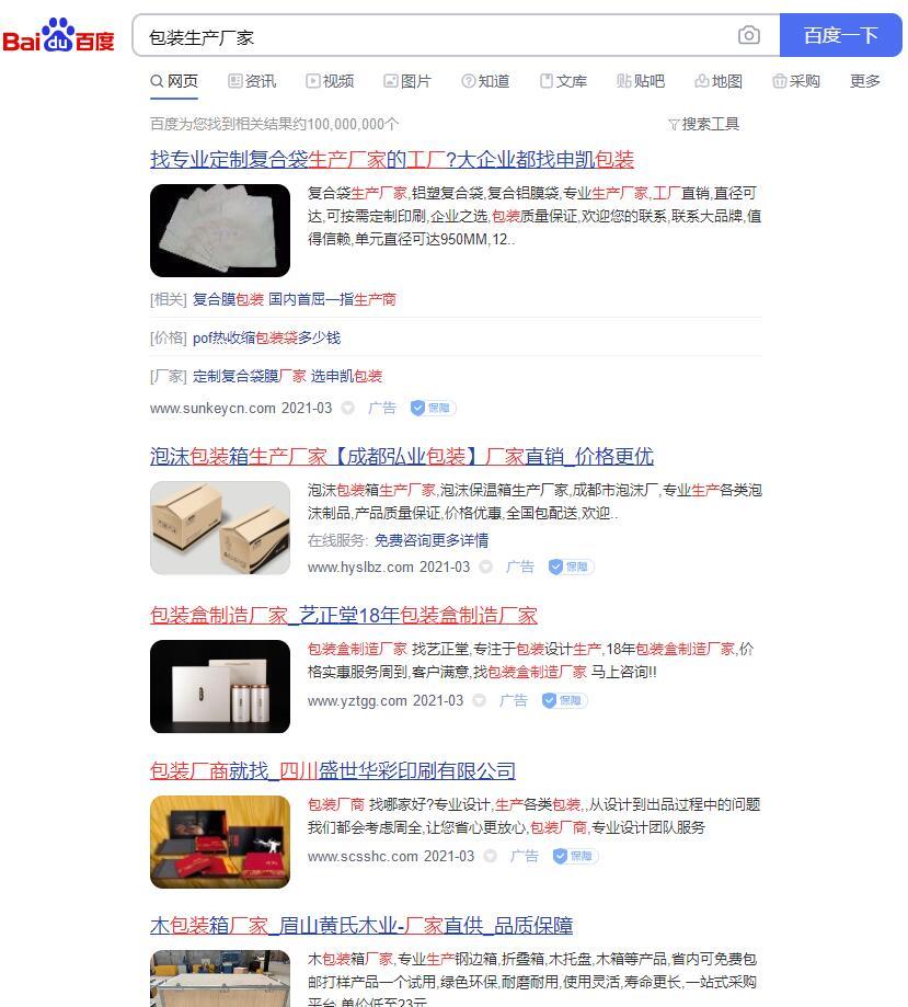包装生成厂家.jpg